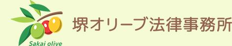大阪。堺の弁護士による離婚相談